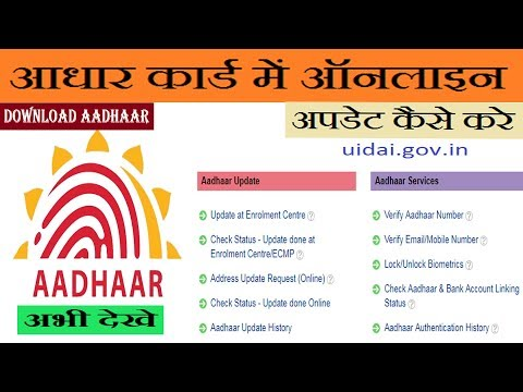 UIDAI Aadhar Card Correction Online/Offline | Name | Address | Mobile No | DOB Complete Detail
