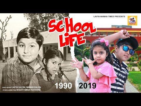 SCHOOL LIFE -Then Vs Now || 1990 Vs 2019 || Comedy Video || LAVYA NAMAN TIMES