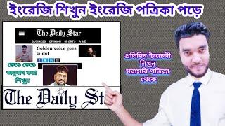 Learn Ebglish  8 July 2020 Daily Star অনুবাদ চর্চা  Razibul Hoq Raz