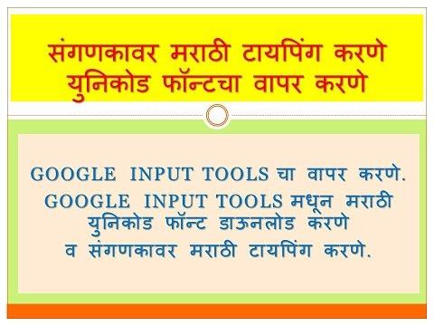 How to type marathi with google input /unicode typing/मराठी टायपिंग कसे  करावे