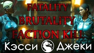 Джеки Бриггс & Кэсси Кейдж | Fatality, Brutality, Faction kill. | Mortal Kombat X.