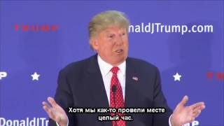 ДОНАЛЬД ТРАМП О ПУТИНЕ