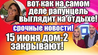 Дом 2 Свежие новости и слухи! Эфир 19 ИЮНЯ 2019 (19.06.2019)