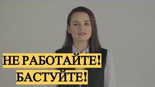 СРОЧНО! Тихановская сделала НОВОЕ ОБРАЩЕНИЕ к белорусам из за границы