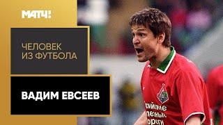 Человек из футбола Вадим Евсеев