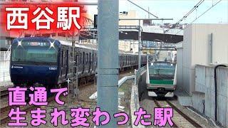 相鉄・JR直通列車が分岐する駅はこんな雰囲気です