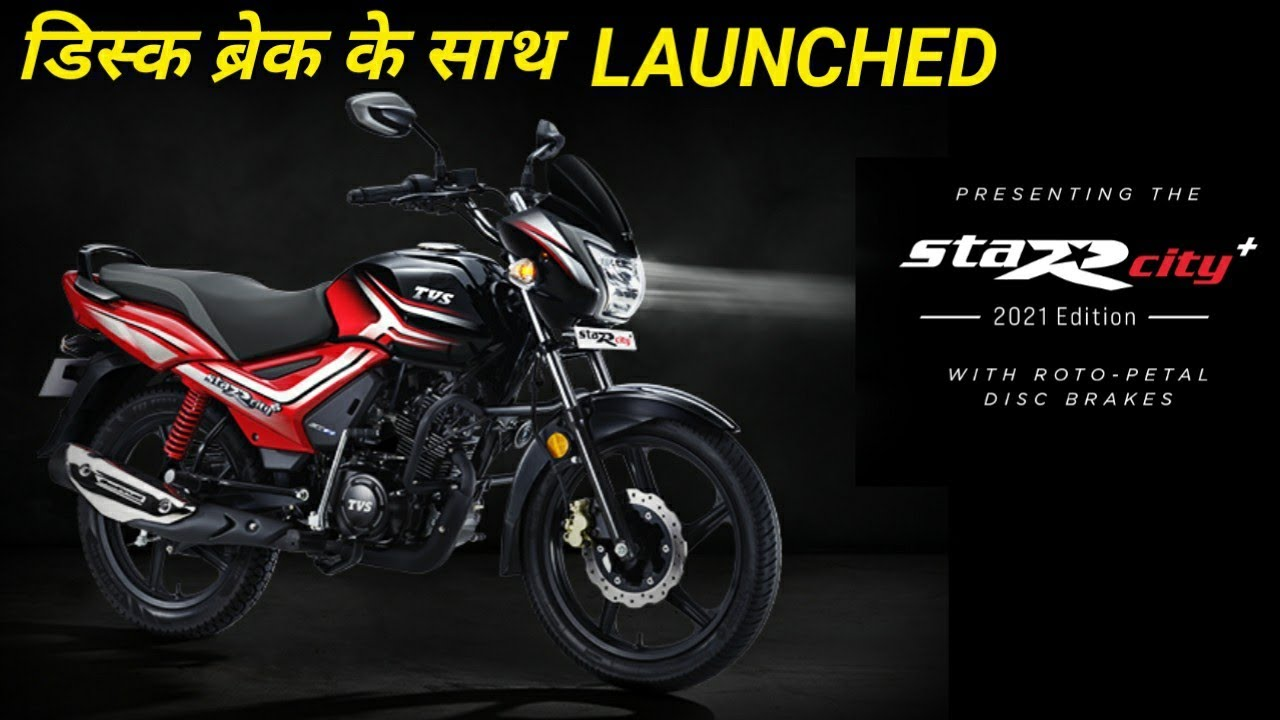 2021 Tvs Star City+ Disc Variant Launched | Price | All Details | Minute Jagmohan