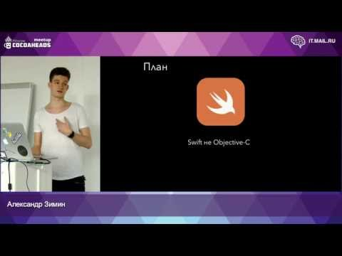 Александр Зимин (Alexander Zimin) - MVVM в Swift