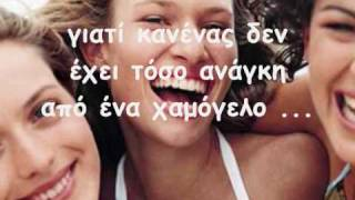 ΤΟ ΧΑΜΟΓΕΛΟ(The smile)-*PAOLA & CHIARA - Amore mi dai