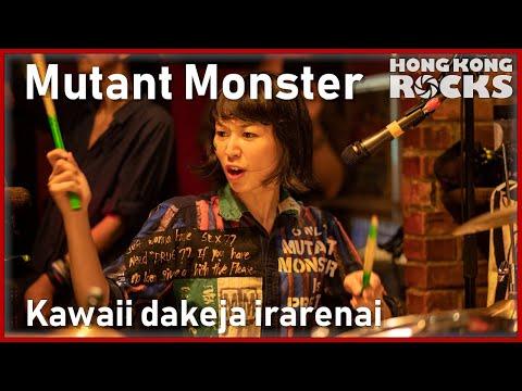 mutant-monster:-kawaii-dakeja-irarenai/可愛いだけじゃいられない-(original)