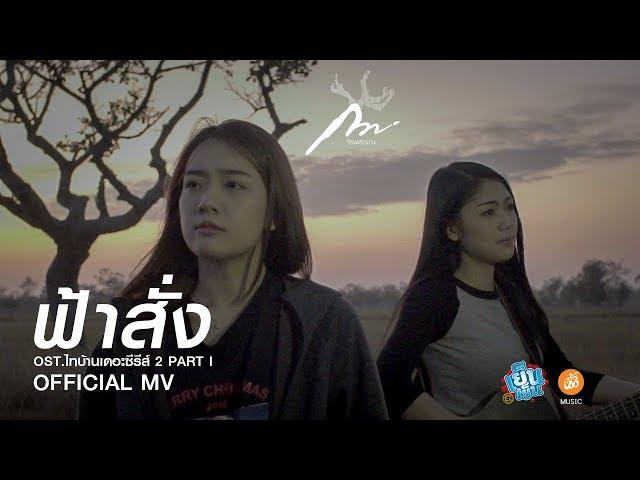 ฟ้าสั่ง - กวาง จิรพรรณ OST.ไทบ้านเดอะซีรีส์ 2 Part I【Official MV】