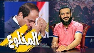 عبدالله الشريف | حلقة 17 | المخلوع | الموسم الثالث