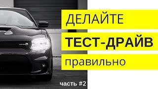 ТЕСТ ДРАЙВ: Как делать правильно? (#2) | Как выбирать машину