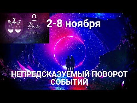 ВЕСЫ♎🍁Таро-прогноз 2-8 ноября. Гороскоп Весы/Libra @Ирина Захарченко! Авторская Школа ТАРО