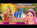 Download नवरात्री स्पेशल भजन : माँ को मनाऊंगी || Most Popular Mata Rani Bhajan || Vaishno Devi Special MP3 song and Music Video