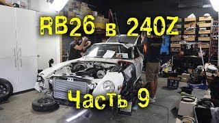 Rb26 В Nissan 240z / Fairlady Z S30 Часть 9 [Bmirussian]