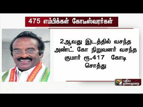 காங். எம்.பிக்களில் அதிக சொத்துக்கள் வைத்துள்ளவர்கள் பட்டியலில் வசந்தகுமார் 2வது இடம்   #VasanthaKumar #Congress  Puthiya thalaimurai Live news Streaming for Latest News , all the current affairs of Tamil Nadu and India politics News in Tamil, National News Live, Headline News Live, Breaking News Live, Kollywood Cinema News,Tamil news Live, Sports News in Tamil, Business News in Tamil & tamil viral videos and much more news in Tamil. Tamil news, Movie News in tamil , Sports News in Tamil, Business News in Tamil & News in Tamil, Tamil videos, art culture and much more only on Puthiya Thalaimurai TV   Connect with Puthiya Thalaimurai TV Online:  SUBSCRIBE to get the latest Tamil news updates: http://bit.ly/2vkVhg3  Nerpada Pesu: http://bit.ly/2vk69ef  Agni Parichai: http://bit.ly/2v9CB3E  Puthu Puthu Arthangal:http://bit.ly/2xnqO2k  Visit Puthiya Thalaimurai TV WEBSITE: http://puthiyathalaimurai.tv/  Like Puthiya Thalaimurai TV on FACEBOOK: https://www.facebook.com/PutiyaTalaimuraimagazine  Follow Puthiya Thalaimurai TV TWITTER: https://twitter.com/PTTVOnlineNews  WATCH Puthiya Thalaimurai Live TV in ANDROID /IPHONE/ROKU/AMAZON FIRE TV  Puthiyathalaimurai Itunes: http://apple.co/1DzjItC Puthiyathalaimurai Android: http://bit.ly/1IlORPC Roku Device app for Smart tv: http://tinyurl.com/j2oz242 Amazon Fire Tv:     http://tinyurl.com/jq5txpv  About Puthiya Thalaimurai TV   Puthiya Thalaimurai TV (Tamil: புதிய தலைமுறை டிவி)is a 24x7 live news channel in Tamil launched on August 24, 2011.Due to its independent editorial stance it became extremely popular in India and abroad within days of its launch and continues to remain so till date.The channel looks at issues through the eyes of the common man and serves as a platform that airs people's views.The editorial policy is built on strong ethics and fair reporting methods that does not favour or oppose any individual, ideology, group, government, organisation or sponsor.The channel's primary aim is taking unbiased and accurate