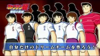 Captain Tsubasa New DS Game