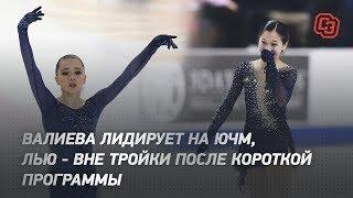 Валиева лидирует на ЮЧМ Лью вне тройки после короткой программы