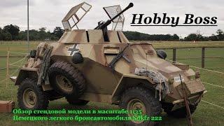 обзор стендовой модели сборная модель бронеавтомобиля sdkfz 222 hobby boss 1 35