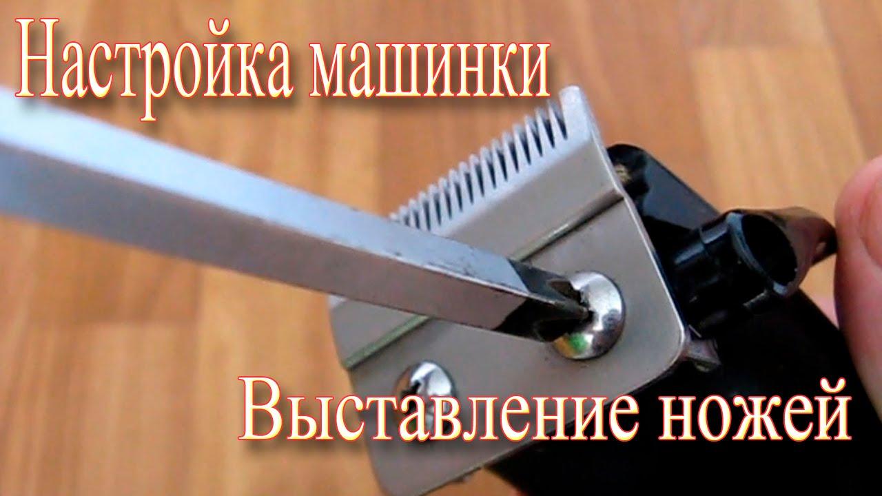 Сделай сам ремонт машинки для стрижки - YouTube