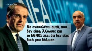 Παραίτηση Μεϊμαράκη & αβεβαιότητα για τις εκλογές - MEGA ΓΕΓΟΝΟΤΑ
