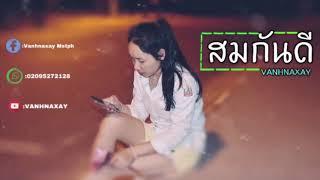 สมกันดี-Textbox [ Cover by :VANHNAXAY]