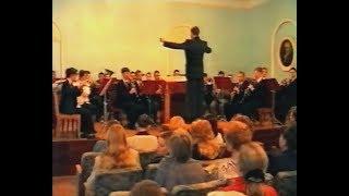 Отчётный концерт отдела духовых и ударных инструментов I МОМУ, 1998 г.