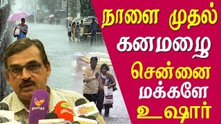 today weather news, weather report today in chennai heavy rain to come tamil news live tamil news