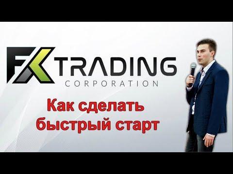 Fx Trading Сorporation  как сделать быстрый старт