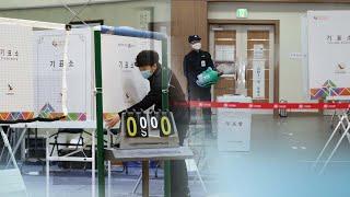 [선거상황실] 사전투표 첫 날…코로나19에도 투표율 ○○% / 연합뉴스TV (YonhapnewsTV)