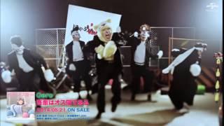 3rdシングル Gero「吾輩はオス猫である」 発売日:2014年05月21日 品番...