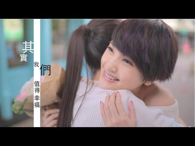 楊丞琳Rainie Yang - 其實我們值得幸福 (Official HD MV)