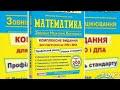 Тема 6. ЗНО 2021 з математики.  Показникові та логарифмічні вирази. Вольвач С. Д.
