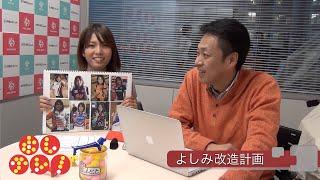 「よしテレ!」から、よしみプロオリジナルのユニフォームが誕生!? ファ...
