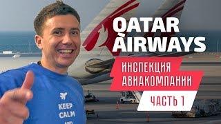видео Дешевые авиабилеты в Доху