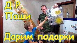 Сыйлаймыз Паше сыйлықтар Д. р., Оған 11 жыл. (09.19 г) Отбасы Бровченко.