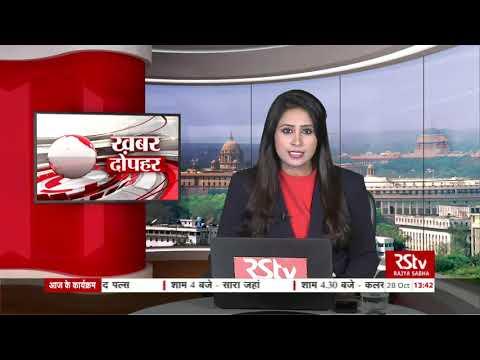 Hindi News Bulletin | हिंदी समाचार बुलेटिन – October 28, 2019 (1:30 pm)