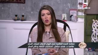 ست الحسن - د. فتحي سلمان: مرض السكر خطير ولكن يمكن التحكم عليه بالعلاج