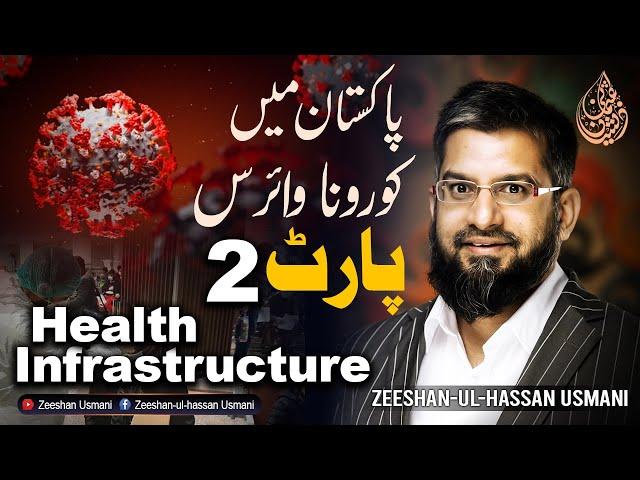 Corona Virus in Pakistan – Part 2 (Health Infrastructure)