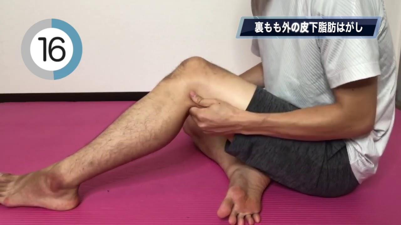膝ワーク【ほぐし】