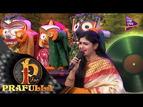 P for Prafulla   Kalia Mo Dehe Bolide To Deha Kala   Odia Song by Ipsita   Tarang Music