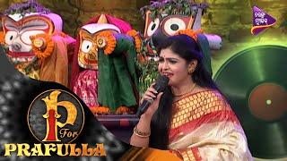 P for Prafulla | Kalia Mo Dehe Bolide To Deha Kala | Odia Song by Ipsita | Tarang Music