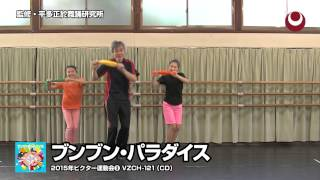 ブンブン・パラダイス 2015年ビクター運動会③ 【保育教材 振付サンプル】