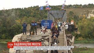 Qishloq Lugansk dekabr oxirida oldin Seversky Donets orqali ko'prik ta'mirlash bajarish uchun va'da ichida