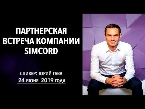 Партнерская встреча компании Simcord от 24 июня 2019 года / Юрий Гава