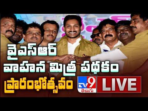 AP CM YS Jagan LIVE || YSR Vahana Mitra Scheme Launch - TV9