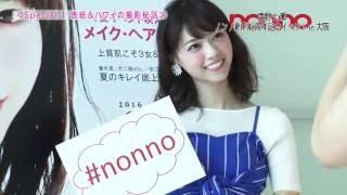 7月25日に「non-no 45周年記念イベントin大阪」として、西野七瀬のトークショーが開催されたよ♪ その模様を動画でお届け〜! 9月号での表紙&ハワイでの撮影秘話や、 ...