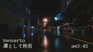 お楽しみください I made a cover of a song by Ling Tosite Sigure/凛...