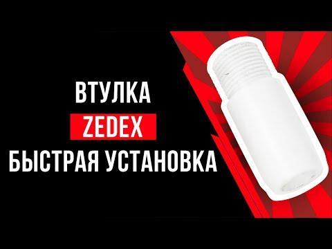 Втулка Zedex. Быстрая установка.